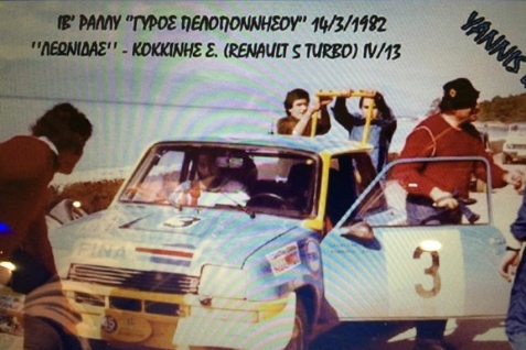 Chassis #D000020 at the 1982 Acropolis WRC round.